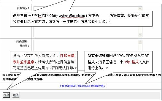 ...推荐2011年东华大学免试攻读硕士研究生操作手册